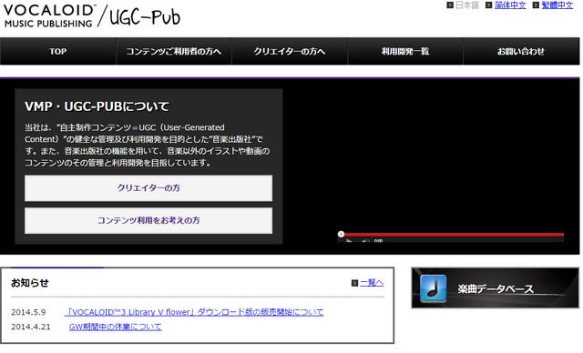 File:Vocaloudmusicpub.png