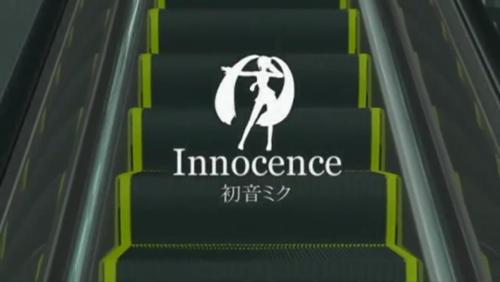 File:Innocence.png