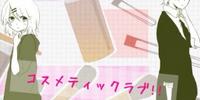 コスメティックラブ!! (Cosmetic Love!!)
