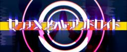 """Image of """"センチメンタル・アンドロイド (Sentimental Android)"""""""