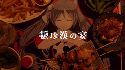 "Image of ""頓珍漢の宴 (Tonchinkan no En)"""