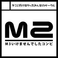 M2 -M3 Ikemasen Deshita Comp- album illust