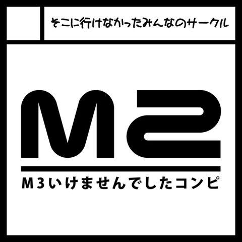 File:M2 -M3 Ikemasen Deshita Comp- album illust.jpg