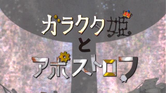 File:Sasakure.UK - ガラクタ姫とアポストロフ.png