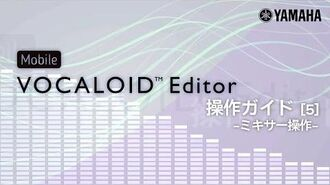 Mobile VOCALOID Editor 操作ガイド 5 -ミキサー操作-