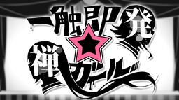 """Image of """"一触即発☆禅ガール (Isshoku Sokuhatsu☆Zen Girl)"""""""