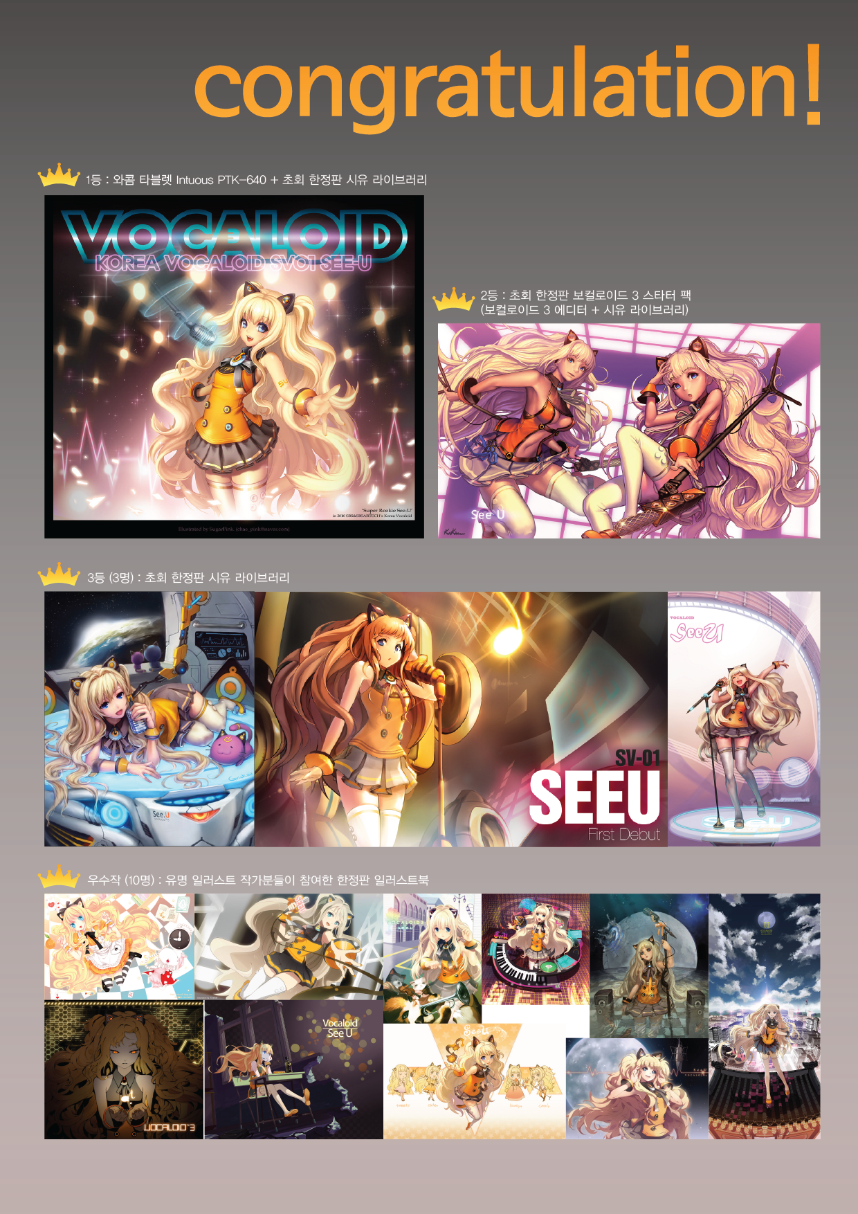 Archivo:SeeU artcompetition Winners.png