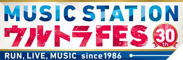 File:MUSIC STATION Ultra FES logo.jpg