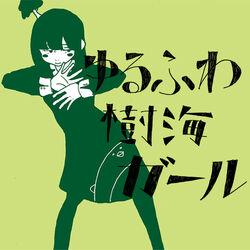Yurufuwa Jukai Girl
