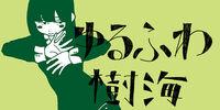 ゆるふわ樹海ガール (Yurufuwa Jukai Girl)
