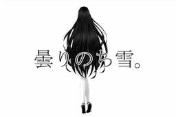"Image of ""曇りのち雪。 (Kumori nochi Yuki.)"""