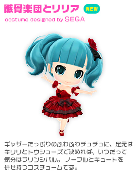 File:Costume riria.jpg
