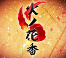 火ノ花香 (Hi no Hanaga)