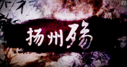 "Image of ""扬州殇 (Yángzhōu Shāng)"""