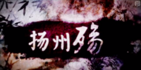 扬州殇 (Yángzhōu Shāng)