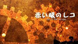 """Image of """"赤い眼のレコ (Akai Me no Reko)"""""""