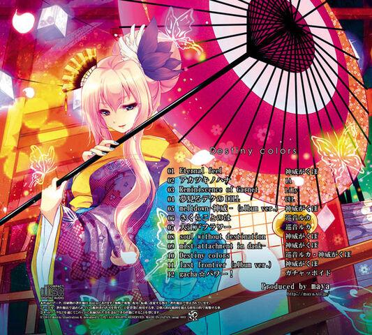 File:Destinycolorsbackside.jpg