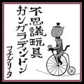 Fushigi omocha gangaradindon NOV