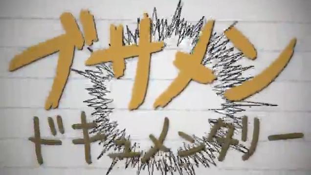 File:Busamen Documentary Len.jpg