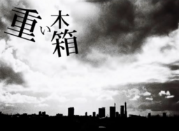 "Image of ""重い木箱 (Omoi Kibako)"""