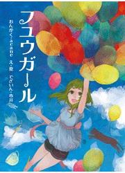 File:Acane madder - Fuyuu Girl.jpg