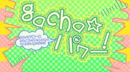 "Image of ""Gacha☆パワー! (gacha☆Power!)"""