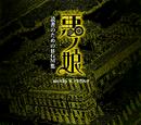 Nemesis no Juukou (ネメシスの銃口) (album)