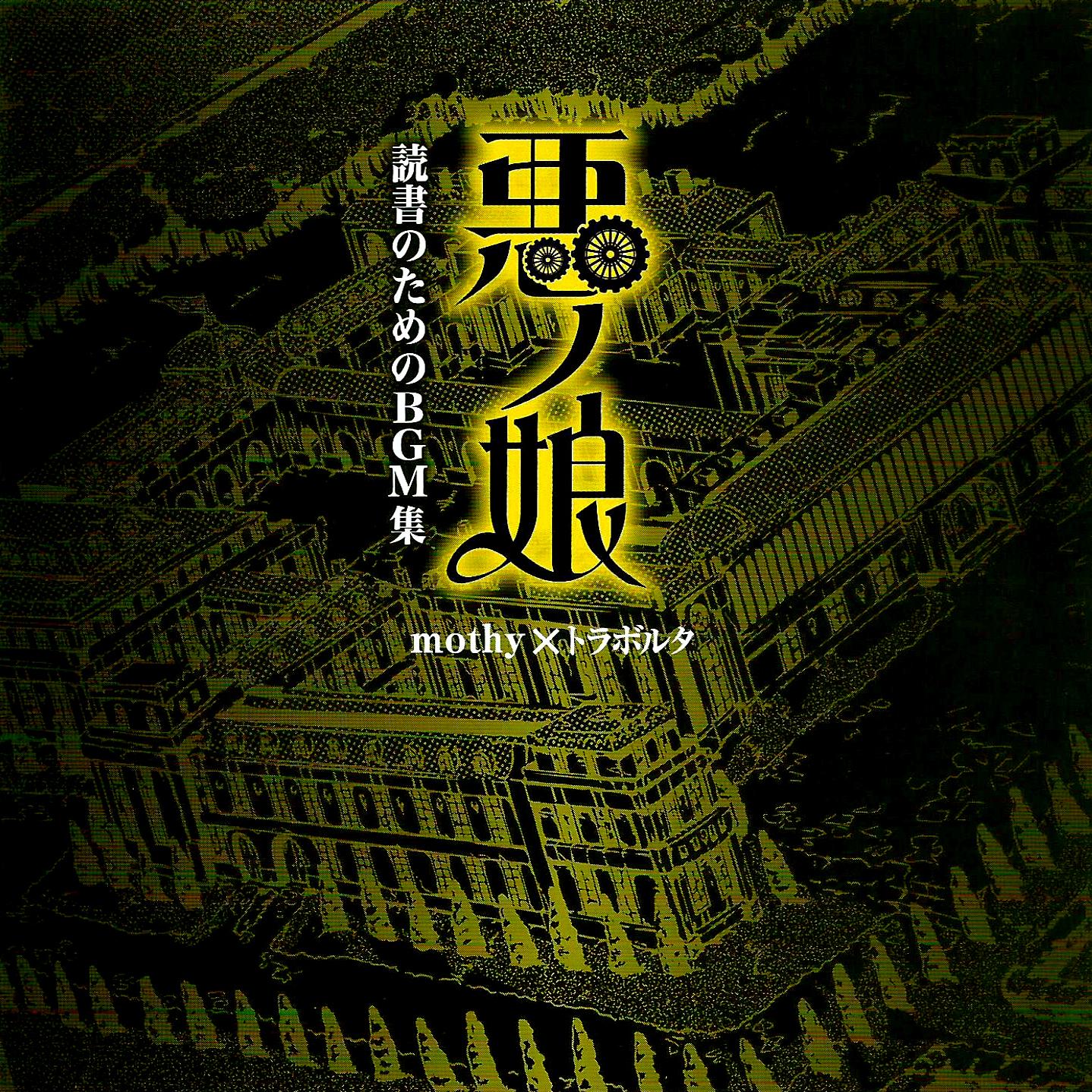Aku no Musume Dokusho no Tame no BGM Shuu (「悪ノ娘」 読書のためのBGM集 ...