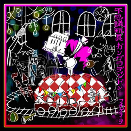 File:Fushigi omocha gangaradindon EXH.png
