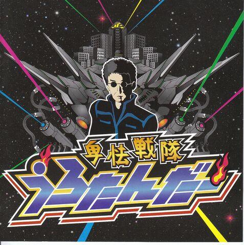 File:Hikyou Sentai Urotander album.jpg