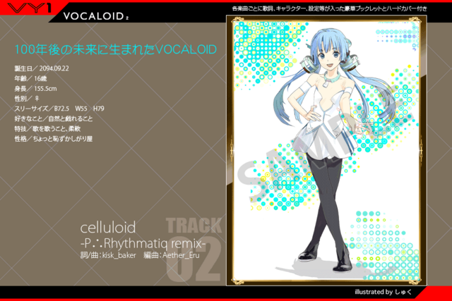 File:Track02 vy1.png