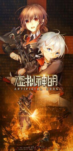 """Image of """"虚拟神明 (Xūnǐ Shénmíng)"""""""