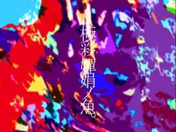 """Image of """"極彩、嬋娟ノ魚。 (Gokusai, Senken no Sakana.)"""""""