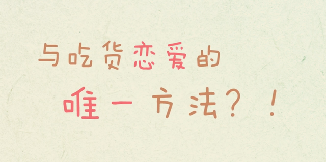 File:与吃货恋爱的唯一方法?!.png