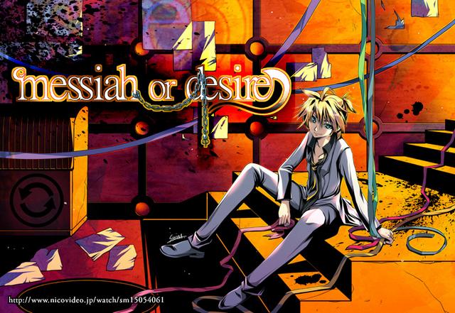 File:Messiah or desire.png