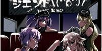 The End \(^o^)/ (ジエンド\(^o^)/)