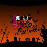Kanzen chouaku lolita halloween
