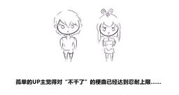 """Image of """"再做梗曲信不信我废了你! (Zài Zuò Gěng Qū Xìn Bùxìn Wǒ Fèile Nǐ!)"""""""