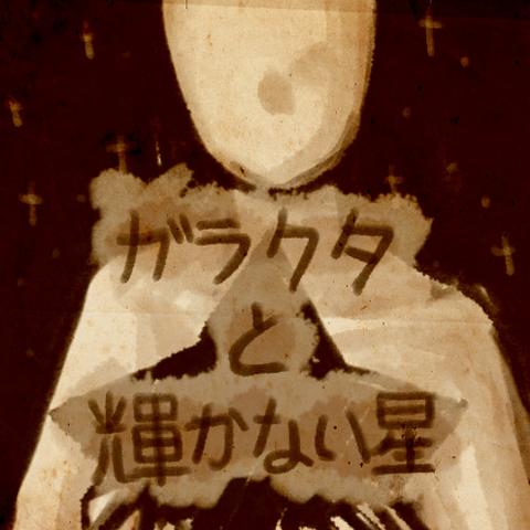 File:Garakutatokagayakanaihoshi.png