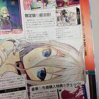 IAVTC-FamitsuArticleShot