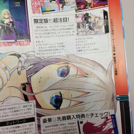 File:IAVTC-FamitsuArticleShot.jpg