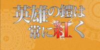 英雄の鎧は常に紅く (Eiyuu no Yoroi wa Tsune ni Akaku)