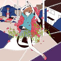 File:Sasakure.UK - 摩訶摩謌モノモノシー.jpg