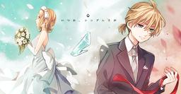 "Image of ""いつか、シンデレラが (Itsuka, Cinderella ga)"""