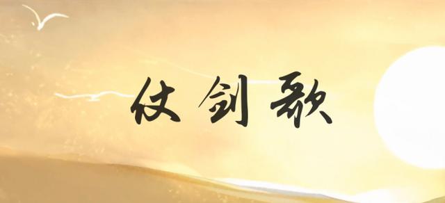 File:仗剑歌.png