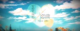 """Image of """"妄想不到的恋曲 (Wàngxiǎng Bù Dào de Liàn Qū)"""""""