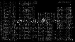"Image of ""とても痛い痛がりたい (Totemo Itai Itagaritai)"""