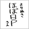 Hobonichi-P album
