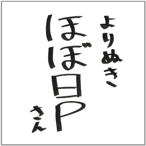 File:Hobonichi-P album.png