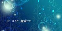 マーメイド (Mermaid) (Mermaid-P song)